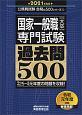 国家一般職[大卒]専門試験 過去問500 2021 公務員試験 合格の500シリーズ4