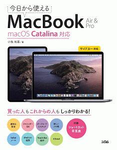 今日から使える MacBook Air & Pro macOS Catalina対応