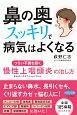 鼻の奥スッキリで病気はよくなる つらい不調を招く慢性上咽頭炎の治し方