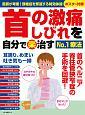 首の激痛・しびれを自分で(楽)治すNo.1療法 ポスター付録 医師が考案! 頸椎症を撃退する特効体操