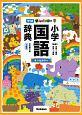 新レインボー小学国語辞典<改訂第6版・小型版> オールカラー