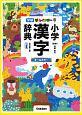 新レインボー小学漢字辞典<改訂第6版・小型版> オールカラー