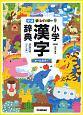 新レインボー小学漢字辞典<改訂第6版・ワイド版> オールカラー