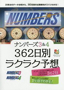 『ナンバーズ3&4 362日別ラクラク予想 超的シリーズ』主婦の友インフォス