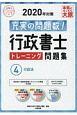 行政書士 トレーニング問題集 行政法 合格のミカタシリーズ 2020 充実の問題数!