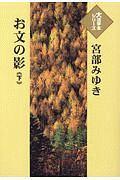 お文の影 大活字本シリーズ
