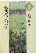 豪快茶人伝 大活字本シリーズ