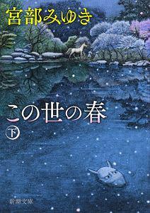 この世の春(上)