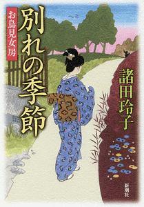 『別れの季節 お鳥見女房』諸田玲子