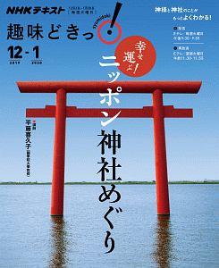 日本放送協会『NHK趣味どきっ! 幸せ運ぶ!ニッポン神社めぐり』