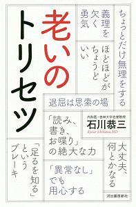 『老いのトリセツ』石川恭三