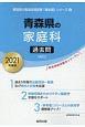 青森県の家庭科 過去問 2021 青森県の教員採用試験「過去問」シリーズ9