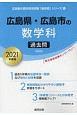 広島県・広島市の数学科 過去問 2021 広島県の教員採用試験「過去問」シリーズ