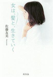『女は、髪と、生きていく』佐藤友美