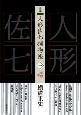 完本 人形佐七捕物帳 (1)