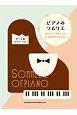 ピアノのソムリエ メロディーがおいしいJ-POPセレクション 中~上級