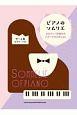 ピアノのソムリエ メロディーを味わうバラードセレクション 中~上級