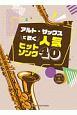 アルト・サックスで吹く人気ヒットソング40 カラオケCD2枚付