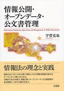 宇賀克也『情報公開・オープンデータ・公文書管理』