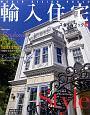 輸入住宅スタイルブック WORLD DESIGN HOUSE(21)