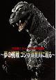 夢の挑戦 ゴジラ須賀川に現る 円谷英二ミュージアム特別映像