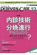 ペリネイタルケア 38-12 周産期医療の安全・安心をリードする専門誌