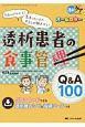 透析患者の食事管理Q&A100 キホンがわかる! 患者・ナースのギモンが解決する! 透析ケア2019冬季増刊