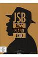 ジャズ・スタンダード・バイブル 本格派ピアニストのためのジャズ・ピアノ・トリオ CD付き