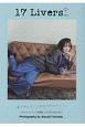 17Livers-イチナナ ライバーズ- SHUTTER magazine別冊 (2)