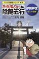 だるまんの陰陽五行 漫画でわかるシリーズ10 伊勢神宮 影との和解