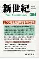新世紀 2019.12 The Communist(304)