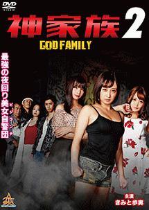 関根大学『神家族~GOD FAMILY~2』