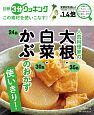 人気料理家の大根・白菜・かぶのおかず 別冊3分クッキング この素材を使いこなす!