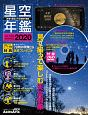 ASTROGUIDE 星空年鑑 2020 DVDでプラネタリウムを見る 流星群や部分日食をパソコンで再現 1年間の星空と天文現象を解説