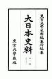 大日本史料 第二編之三十二 後一条天皇 自長元五年四月-至同年雑載
