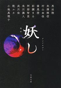 『妖し』米澤穂信