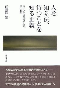 石田慎一郎『人を知る法、待つことを知る正義 東アフリカ農村からの法人類学』