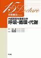 作業療法テキスト 内部障害作業療法学 呼吸・循環・代謝 15レクチャーシリーズ