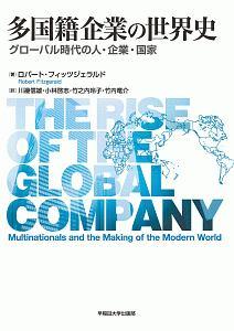 川邉信雄『多国籍企業の世界史』