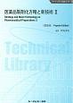 医薬品製剤化方略と新技術<普及版> ファインケミカルシリーズ (2)