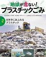地球が危ない!プラスチックごみ 日本中にあふれるプラスチック (2)