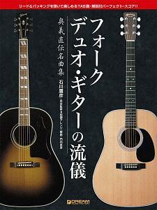 石川鷹彦『フォークデュオ・ギターの流儀』