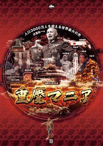 重慶マニア 人口3000万人を超える世界最大の市 地方都市マニア1
