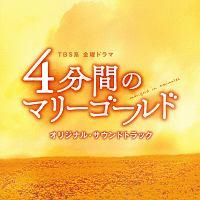 TBS系 金曜ドラマ 4分間のマリーゴールド