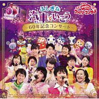 NHK おかあさんといっしょ ファミリーコンサート ふしぎな汽車でいこう ~60年記念コンサート~