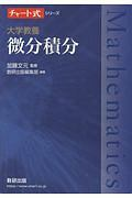 数研出版編集部『大学教養 微分積分 チャート式シリーズ』