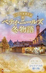 スター作家傑作選~ベティ・ニールズ冬物語~ ハーレクイン・スペシャル・アンソロジー
