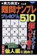 実力検定難問ナンプレ プレミアム510 (4)