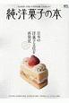 純・洋菓子の本