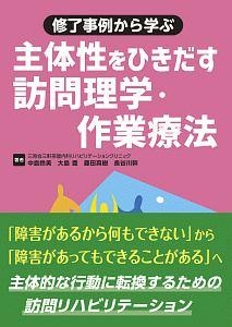 大島豊『修了事例から学ぶ 主体性をひきだす訪問理学・作業療法』